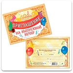 Открытки, приглашения на выпускной