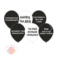 Набор шаров с оскорблениями черн 6 шт/Ит