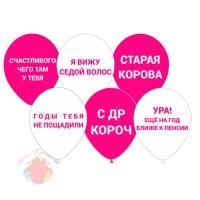 Набор шаров с оскорблениями розовые (6 шт.)