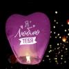 Фонарик желаний Я люблю тебя сердце Розовый