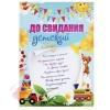 Плакат До свидания, детский сад игрушки, А2